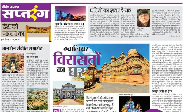 Article on travel-Published in Dainik Jagran National edition