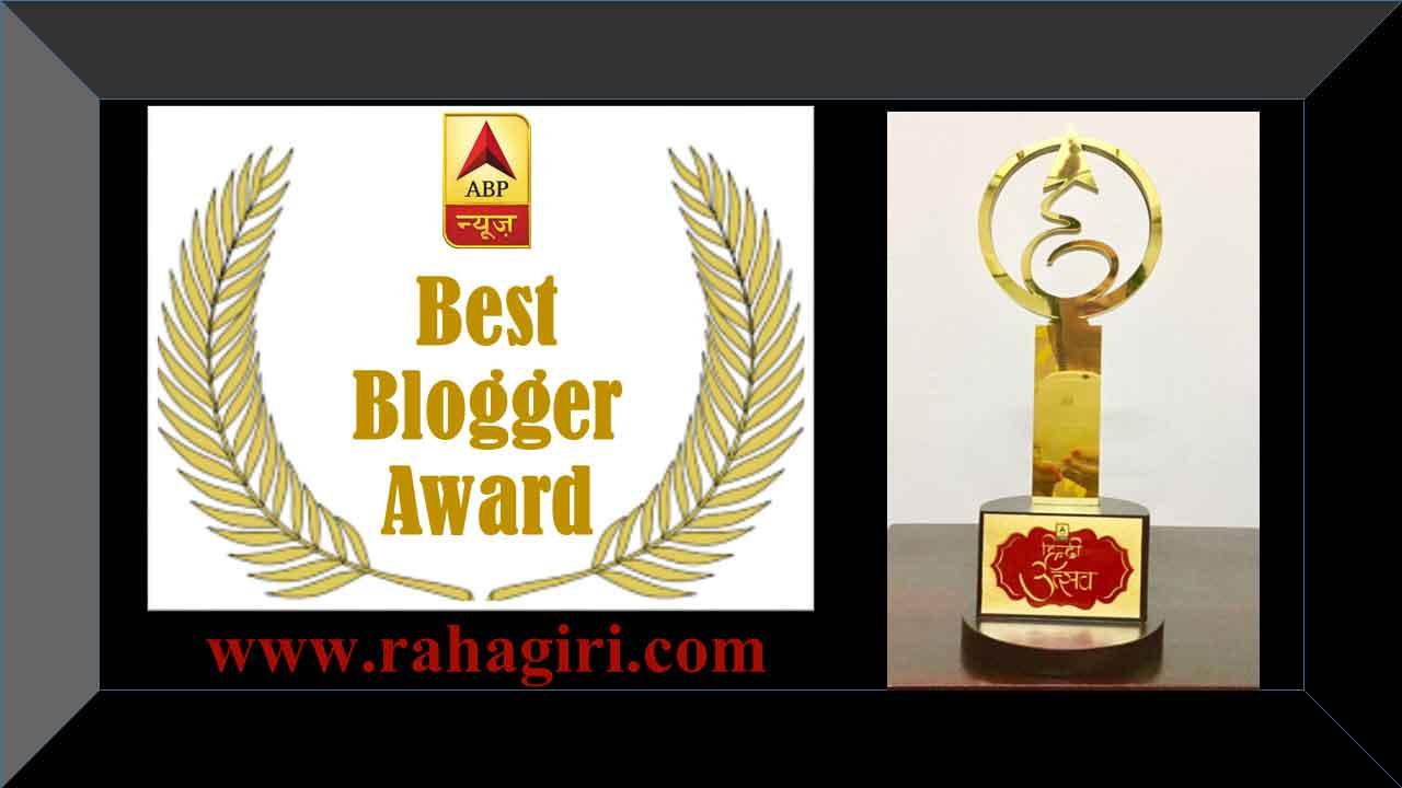 Award-ABP-rahagiri